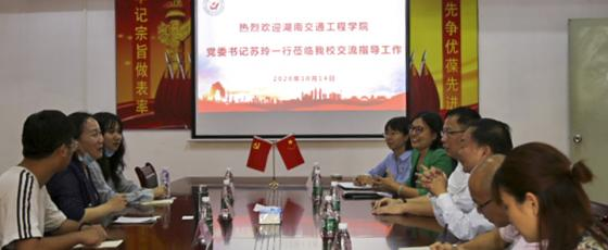 湖南交通工程学院党委书记苏玲一行来我校调研交流党建工作