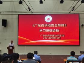 我校召开《广东省学校安全条例》学习培训会议
