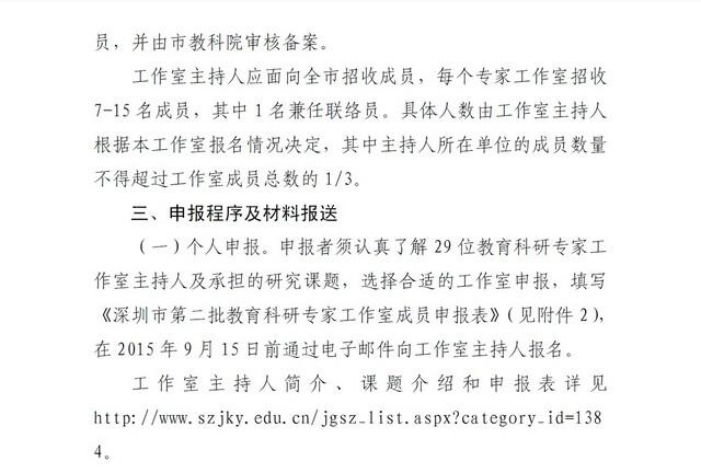 关于申报深圳市第二批教育科研专家工作室